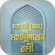 মহানবীর বানি ইসলামিক বানী by Green App Studio
