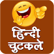 चुटकुले - Best Hindi Jokes by Binjacoms