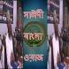 সাঈদী বাংলা ওয়াজ by holiday.multimedia.apps