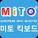 미토킥보드 (MiTO scooter) - 유로피안 NO.1 소비자만족1위