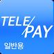 TelePay (텔레페이) by 하눌커뮤니케이션