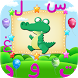 براعم الاطفال لتعليم العربيه by NoonTale Ltd