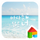 u look like sea dodol theme by iconnect for PhoneThemeshop