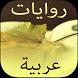 روايات عربية by app developer game