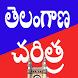 Telangana History in Telugu by PABBU SRIRAMULU