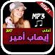 اغاني ايهاب امير by DevOurdi