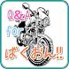 Q&A for ばくおん!!~バイクアニメ漫画クイズアプリ by liberta