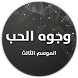 وجوه الحب 3 - Wojouh alhob 3 by Arab developer
