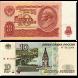 Банкноты России by Trion
