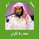 تلاوة القارئ رعد محمد الكردي by pikaso