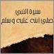 سيرة النبي صلى الله عليه وسلم by intSolutionLB