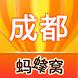 成都游记攻略 by mafengwo.mobile