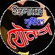 ইসলামের দৃষ্টিতে যৌনতা by bd-digital-apps