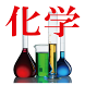 HighSchoolChemical 高校基礎化学 by JYO-TA