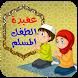 عقيدة الطفل المسلم