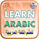 Learn Arabic Language Audio by Islamic Study - Quran and Hadith