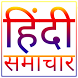 Hindi News-India हिंदी समाचार by MrtzKatz