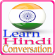 Learn Hindi Conversation by Sachjean