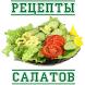Рецепты салатов by vivakniga