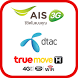 โปรเสริม ais dtac truemove by NoV Android Solutions