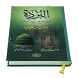 Rawi Qasidah Burdah by As-Salaam