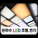 은하수LED조명전기 by 아이디미디어코어 모바일담당자