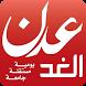 عدن الغد by aden1apps1