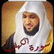 سورة الكهف بصوت المعيقلي by DEVKH