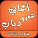 اغاني عمرو دياب بدون نت by dev.rokora
