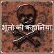 Bhoot Ki Kahaniya by RN Solutions