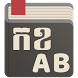 Khmer Live Dictionary by CNR Studio KH