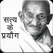 Satya Ke Prayog - Hindi