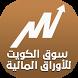 سوق الكويت للأوراق المالية by Eman Apps