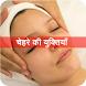 Facial Tips Hindi चेहरे की युक्तियाँ