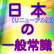 一般常識から豆知識クイズ雑学まで学べる無料アプリ日本の一般常識(リニューアル版) by donngeshi131