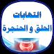 علاج التهاب الحلق و الحنجرة by WasafatApp