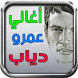 Amr Diab Songs by ats store