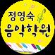 정영숙 음악학원 by B2 Corp.