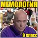 МЕМОЛОГИЯ - УГАДАЙ МЕМЫ by Castroom