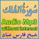 Surah Mulk Free Audio Mp3 by Free islamic Apps Studio