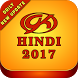 GK HINDI 2017- Current Affairs by karopass