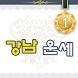 2016년 토정비결! 무료운세 가득~ 1000P 공짜! by 피앤피프라임