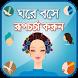 রূপচর্চা- ত্বকের যত্ন-রান্নাঘর by Bangla Smart Apps