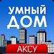 Умный Дом Аксу by BFGroup