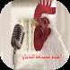 اغنية مضحكة للدجاج by devfordev