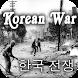 Korean War History by HistoryIsFun