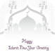 Islamic New Year Greetings - Muharram Greetings by Daily Tools