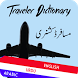 Traveler Dictionary English, Urdu and Arabic by itechsoul