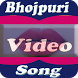 Bhojpuri video song by apps.maja.bd
