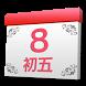 中國農曆 (TV 應用)